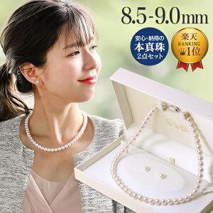 フェア価格!【即納】あこや真珠 ネックレス セット(ピアス/イヤリング付き) 8.5-9.0mm B〜CB〜CB〜C 《冠婚葬祭におすすめ》 本真珠 2点セット[n1][ロングセラー](パールネックレス 真珠ネック