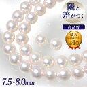 フェア価格!【即納】《隣と差がつく》 あこや真珠 パールネックレス&ピアス 2点セット 7.5-8.0mm BBB〜C 真珠ピアス…