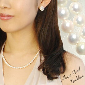 アコヤ本真珠 ネックレス ホワイト系 5.5-6.0mm BCC 《初めての方におすすめ》[n2] akoya pearl necklace (真珠 パールネックレス)(冠婚葬祭 フォーマル ファーストパール)