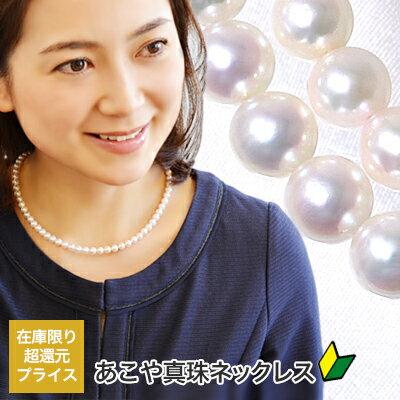 [ネコポス送料無料] アコヤ真珠 ネックレス 5.5-6.0mm ホワイト系 BCC [あこや本真珠] akoya pearl necklace (真珠 パールネックレス パール 真珠ネックレス)(冠婚葬祭 フォーマル プレゼント) [SS][CO]