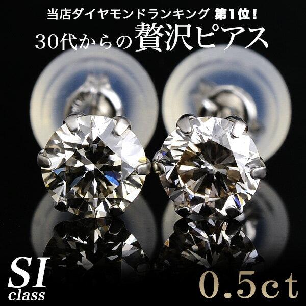 [片耳売り]ダイヤモンド ピアス プラチナ(Pt900)一粒 0.25ct SIクラス[ミニ鑑別書付き](両耳ペア0.5ct)イヤリングにも変更可能 ≪スタッドピアス≫[一粒ダイヤ][ダイヤピアス][CO][SS][n1]