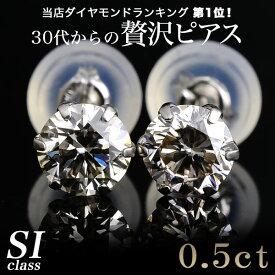 【即納】[片耳売り] ダイヤモンド スタッドピアス Pt900 プラチナ 0.25ct SIクラス [ミニ鑑別書付き] (両耳ペアで0.5ct)(イヤリングにも変更可能) [n1](一粒ダイヤ)(オフィス 普段使いに)