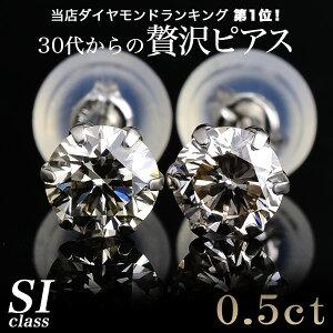 [片耳売り] ダイヤモンド スタッドピアス Pt900 プラチナ 0.25ct SIクラス [ミニ鑑別書付き] (両耳ペアで0.5ct)(イヤリングにも変更可能) [n2](一粒ダイヤ)(オフィス 普段使いに)