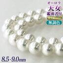 【フェア価格】オーロラ天女 無調色 真珠ネックレス 8.5-9.0mm ホワイト系(ナチュラル) テリ最上位 高品質 AAA 真珠科…