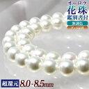 【再入荷!】オーロラ花珠真珠 無調色 パールネックレス ≪グッドクオリティ花珠≫ 鑑別書付き 8.0-8.5mm AAA ホワイト…