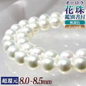 オーロラ花珠真珠 無調色 ネックレス 8.0-8.5mm ホワイト系(ナチュラル) ≪グッドクオリティ花珠≫ AAA 花珠鑑別書付 パールネックレス [n4](卸直販 還元価格)(真珠ネックレス アコヤ真珠 高