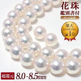 【成人式フェア対象★特典A】■即納■花珠真珠 ネックレス 2点セット 鑑別書付き 8.0-8.5mm AAA ≪グッドクオリティ花珠≫ パールネックレス パールピアス・イヤリング 超還元 [クーポン対象外][n1](アコヤ真珠 真珠ネックレス)[329][CO][364]