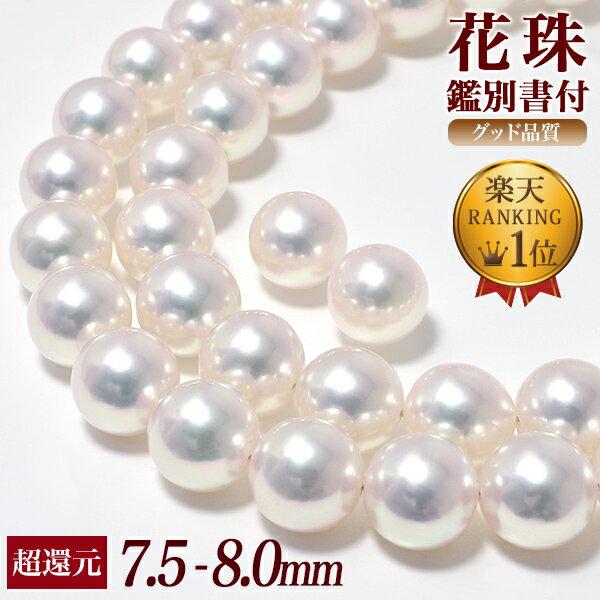 真珠 ネックレス 2点セット 花珠真珠 鑑別書付き 7.5-8.0mm AAA ≪グッドクオリティ花珠≫  パールネックレス パールピアス・イヤリング 超還元 [クーポン対象外][n1][329][CO]