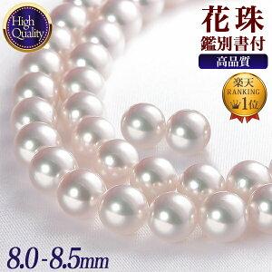結婚式・ウエディングに最適!輝きが違う「あこや本真珠≪より高品質な花珠真珠≫パールネックレス2点セットパールホワイト系8.0-8.5AAAラウンド」ビーンズ(silver)≪花珠鑑別書付ケース・保証書付≫(本真珠)
