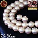 花珠真珠 ネックレス 2点セット 7.5-8.0mm ≪トップクオリティ花珠≫ 最高品質 AAA 花珠鑑別書付 パールネックレス パ…