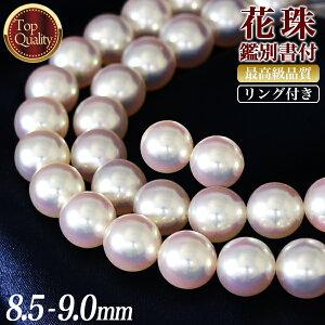 花珠真珠 ネックレス 3点セット 8.5-9.0mm ≪トップクオリティ花珠≫ 最高品質 AAA 花珠鑑別書付 パールネックレス/ピアス(イヤリング)/リング [n5][80-4515](真珠ネックレス アコヤ真珠 本真珠)