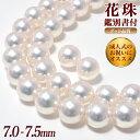 フェア価格!花珠真珠 ネックレス 2点セット 7.0-7.5mm ≪グッドクオリティ花珠≫ AAA 花珠鑑別書付 パールネックレス…