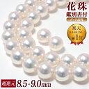 真珠 ネックレス 2点セット 花珠真珠 鑑別書付き 8.5-9.0mm AAA ≪グッドクオリティ花珠≫ パールネックレス パールピアス・イヤリング 超還元 即納[クーポン対象外][HS][CO][n3]