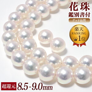 フェア価格!花珠真珠 ネックレス 2点セット 8.5-9.0mm ≪グッドクオリティ花珠≫ AAA 花珠鑑別書付 パールネックレス パールピアス イヤリング [329][n2][80-4332](卸直販 還元価格)(真珠ネック