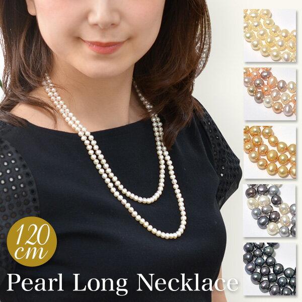 淡水真珠 ロングパールネックレス 5.5-6.0mm 120cmエンドレス 全5色 [ネコポス可](真珠 ロング)(真珠ネックレス)(真珠 パール)[120cm ロング][SS]6月誕生石