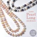 淡水真珠 ナチュラルマルチカラー ロングパールネックレス 120cm 7.0-8.0mm パックマンクラスプ(silver) [120cm ロング] (真珠 パール )(真珠 ネックレス)(真珠 ロング)[SS][n3] 6月誕生石