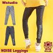 【送料無料】Wstudioダブルスタジオ【全2色】NOISELeggingsレギンスフィットネスウェア