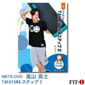 メッツDVD☆TAKAYAMAステップ 2【高山 英士】中上級ステップ ☆