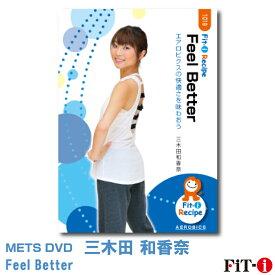 メッツDVD☆Feel Better【三木田 和香奈】中上級エアロ ☆
