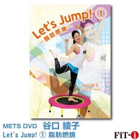メッツDVD☆Let's Jump! 1 脂肪燃焼【谷口 綾子】一般向け/トランポリン/エクササイズ/ダイエット☆