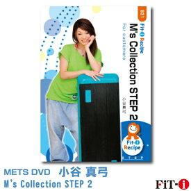 メッツDVD☆M's Collection STEP 2【小谷 真弓】中上級ステップ ☆