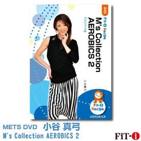 メッツDVD☆M's Collection AEROBICS 2【小谷 真弓】中上級エアロ ☆