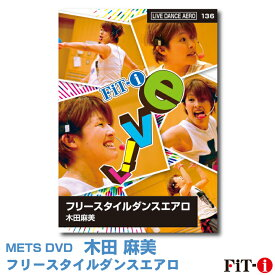 メッツDVD☆フリースタイルダンスエアロ【木田 麻美】 Live ダンスエアロ ☆