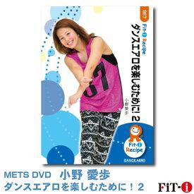 メッツDVD☆ダンスエアロを楽しむために!2【小野 愛歩】 ダンスエアロ ☆