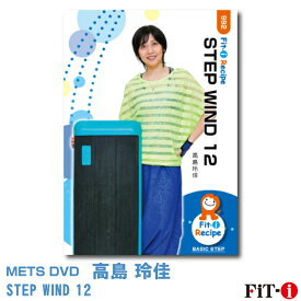 メッツDVD☆STEP WIND 12【高島 玲佳】初・中級ステップ ☆