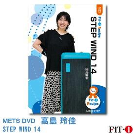 メッツDVD☆STEP WIND 14【高島 玲佳】初・中級ステップ ☆