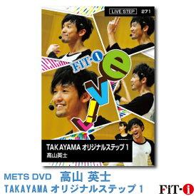 メッツDVD☆TAKAYAMA オリジナルステップ 1【高山 英士】Live ステップ ☆