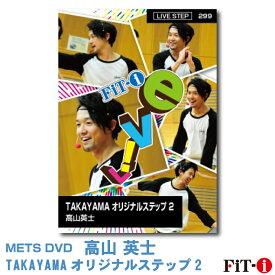 メッツDVD☆TAKAYAMA オリジナルステップ 2【高山 英士】Live ステップ ☆