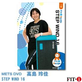 メッツDVD☆STEP WIND 16【高島 玲佳】初・中級ステップ ☆