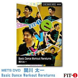 メッツDVD 【FL303】Basic Dance Workout Rereturns【関川 太一】Live ダンスエアロ