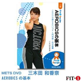 メッツDVD☆AEROBICSの基本【三木田 和香奈】初・中級エアロ