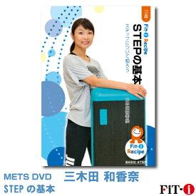 メッツDVD☆STEPの基本【三木田 和香奈】初・中級ステップ