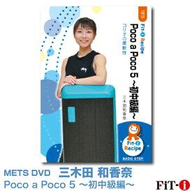 メッツDVD☆Poco a Poco 5 〜初中級編〜【三木田 和香奈】初・中級ステップ