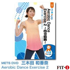 メッツDVD☆Aerobic Dance Exercise 2 〜初中級編〜【三木田 和香奈】初・中級エアロ