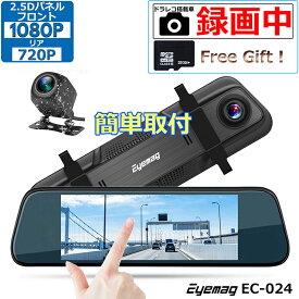ドライブレコーダー ミラー型 デジタルミラー 1080P リア 720P あおり対策 前後カメラ 7インチ タッチパネル 170度広角 Gセンサー 駐車監視 LED信号対応 日本語 Eyemag