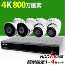 防犯カメラ 4k 防犯カメラセット 屋外 有線 800万画素 1台から4台 セット 監視カメラ HDD レコーダー 留守 ネットワー…