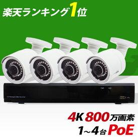 防犯カメラ 屋外 4K 防犯カメラセット 1台 2台 3台 4台セット PoE給電 セット 監視カメラ HDD レコーダー 留守 ネットワークカメラ 簡単 設置 遠隔監視 スマホ 防水 IPカメラ 家庭用 業務用 送料無料 LAN 有線 3年保証