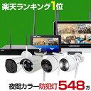 防犯カメラ 屋外 セット ワイヤレス wifi 無線 防犯カメラセット 家庭用 監視カメラセット 録画機 カメラ 2台 セット …