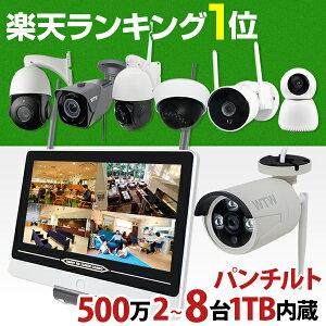 防犯カメラ ワイヤレス 屋外 セット wifi 無線 防犯カメラセット 家庭用 監視カメラセット 録画機 2台 4台 8台 ディスプレイ一体型 工事不要 1TB搭載 防水 スマホ WTW-BD2532L Birdie バーディ Par 塚本