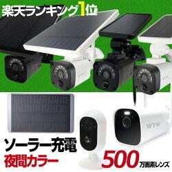 防犯カメラ-屋外-ソーラー充電-ワイヤレス-楽天ランキング1位-亀ソーラー-監視カメラ