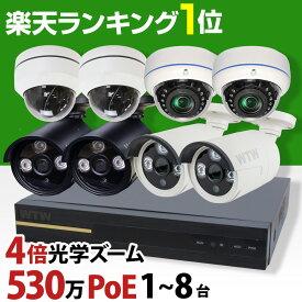 防犯カメラ 屋外 防犯カメラセット 530万画素 1〜8台セット PoE給電 セット 監視カメラ 車上荒らし レコーダー ネットワークカメラ 簡単 設置 遠隔監視 スマホ 防水 家庭用LAN 有線 XPoE
