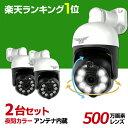 防犯カメラ 2台セット 屋外 屋内 小型 夜間カラー 2021年最新 防犯灯カメラ ワイヤレス 自動追跡 アンテナ内蔵 500万…