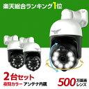 防犯カメラ 1~2台セット 屋外 屋内 小型 夜間カラー 2021年最新 防犯灯カメラ ワイヤレス 自動追跡 アンテナ内蔵 500…