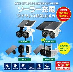 防犯カメラ-屋外-ソーラー充電-ワイヤレス-楽天ランキング1位-亀ソーラー