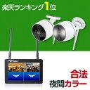 防犯カメラ 屋外 セット ワイヤレス wifi 防犯カメラセット 家庭用 監視カメラセット 録画機 カメラ 2台 セット ディ…