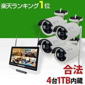 防犯カメラ ワイヤレス 屋外 セット wifi 防犯カメラセット 家庭用 監視カメラセット 録画機 4台 ディスプレイ一体型 工事不要 1TB搭載 防水 スマホ WTW-BD2532L Birdie バーディ